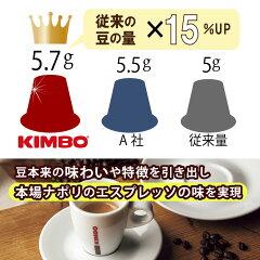 キンボコーヒーのネスプレッソ互換カプセルは従来品より15%増量
