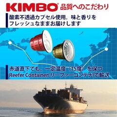 キンボコーヒーのネスプレッソ互換カプセルは酸素不透過性、輸送も低温コンテナ