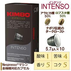 キンボインテンソは日本語で「強い」深煎りで香り高いコーヒー