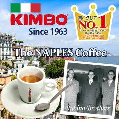 キンボはナポリコーヒー、南イタリアNO1