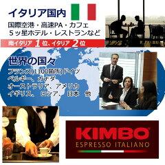 キンボコーヒーは世界の有名ホテル、空港、カフェで採用されています