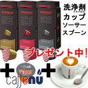 [あす楽]ネスプレッソマシン用 キンボコーヒー カプセル 3種 各2箱 + 洗浄剤(カフェニュ) + カップ&ソーサー&スプーン プレゼント中