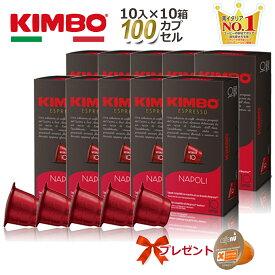 ネスプレッソ カプセル 互換 キンボ kimbo コーヒー ナポリ 1箱 10 カプセル 10箱 合計 100 カプセル 送料無料 イタリア製