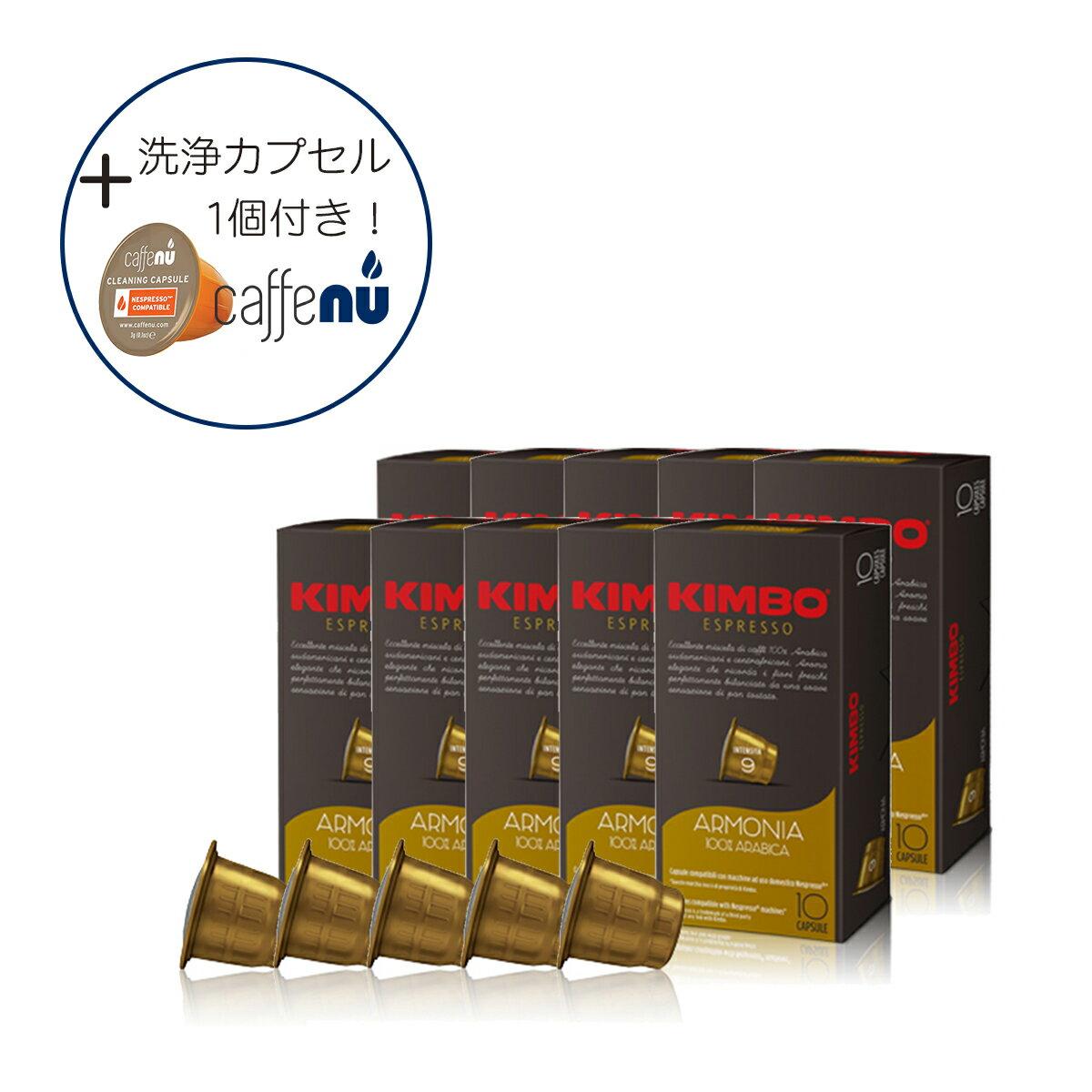 ネスプレッソ カプセル 互換 キンボ kimbo コーヒー アルモニア 1箱 10 カプセル 10箱 合計 100 カプセル 送料無料