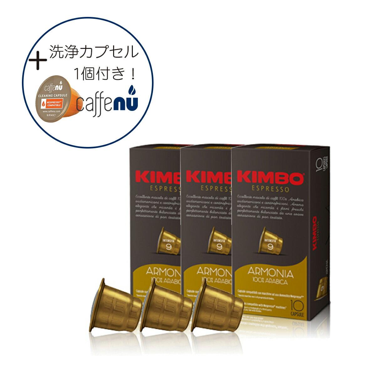 ネスプレッソ カプセル 互換 キンボ kimbo コーヒー アルモニア 1箱 10 カプセル 3箱 合計 30 カプセル 送料無料