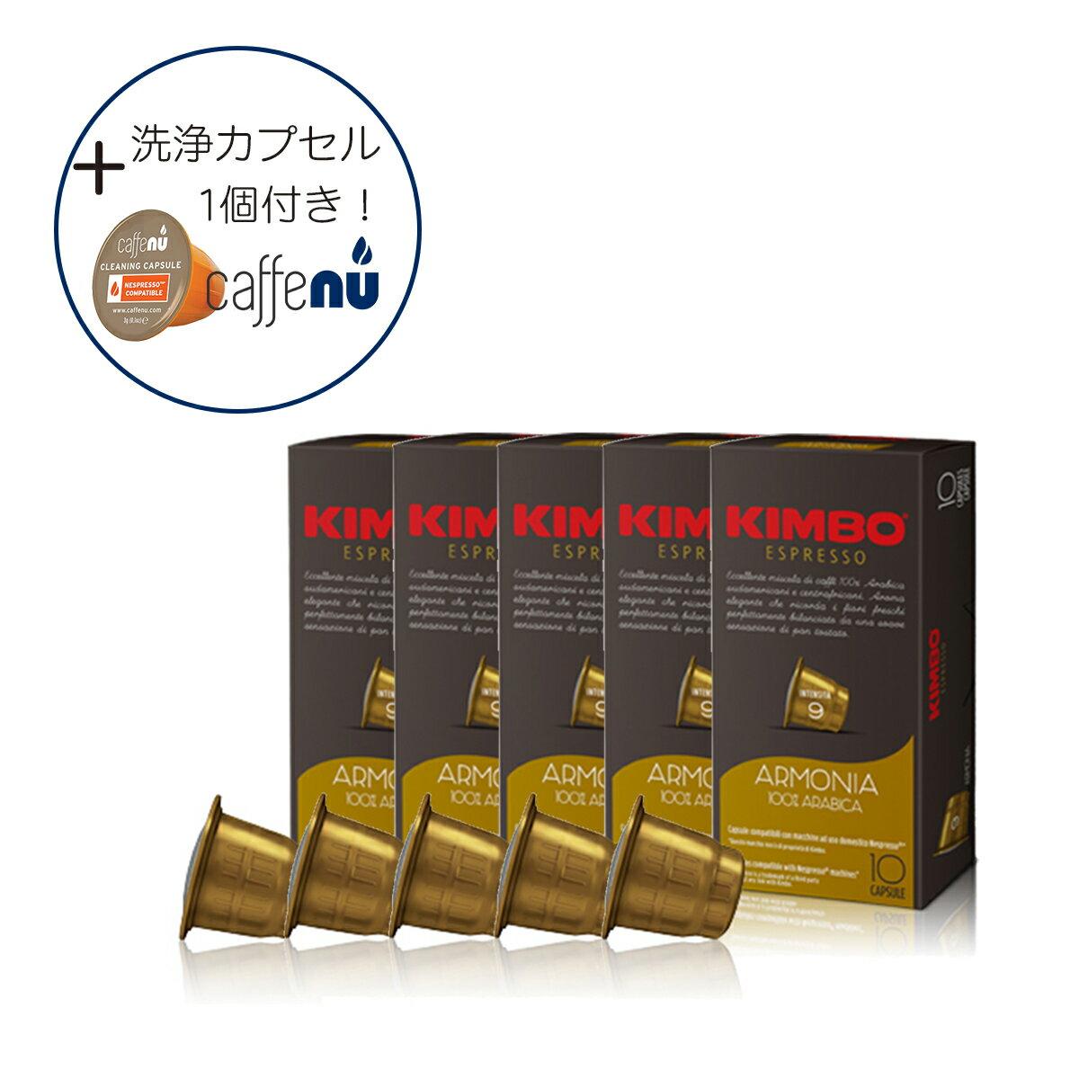 ネスプレッソ カプセル 互換 キンボ kimbo コーヒー アルモニア 1箱 10 カプセル 5箱 合計 50 カプセル 送料無料