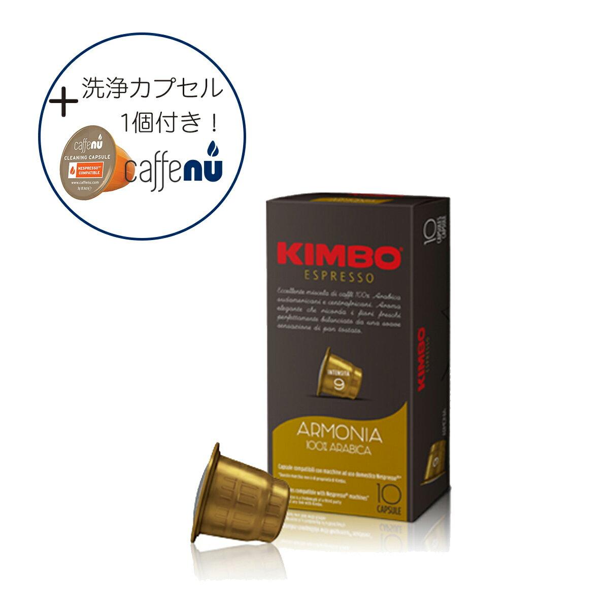 ネスプレッソ カプセル 互換 キンボ kimbo コーヒー アルモニア 1箱 10 カプセル