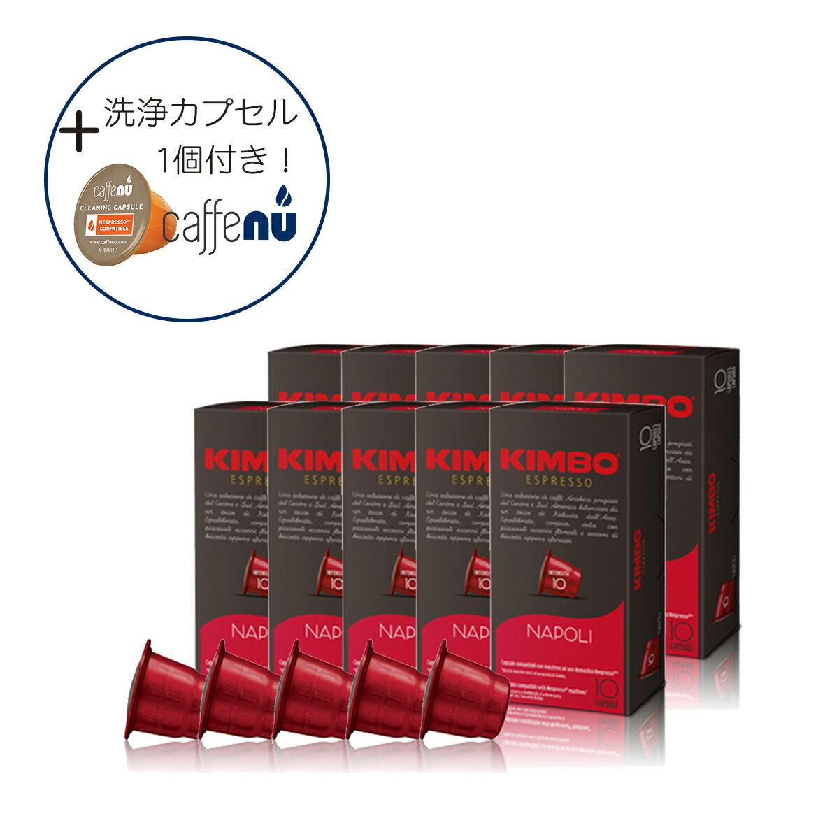 ネスプレッソ カプセル 互換 キンボ kimbo コーヒー ナポリ 1箱 10 カプセル 10箱 合計 100 カプセル 送料無料