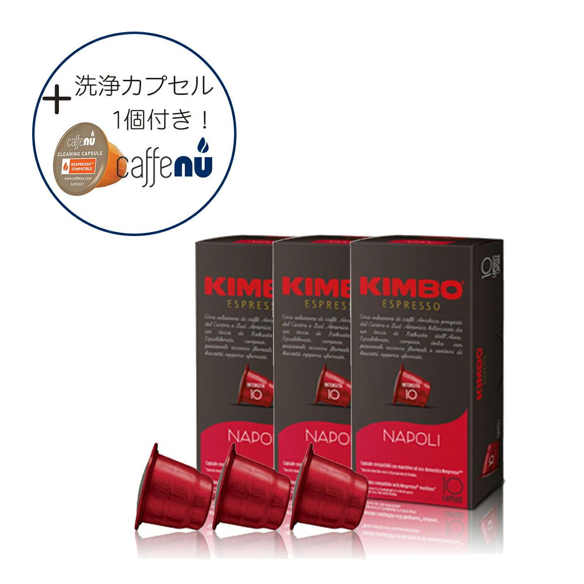 ネスプレッソ カプセル 互換 キンボ kimbo コーヒー ナポリ 1箱 10 カプセル 3箱 合計 30 カプセル 送料無料