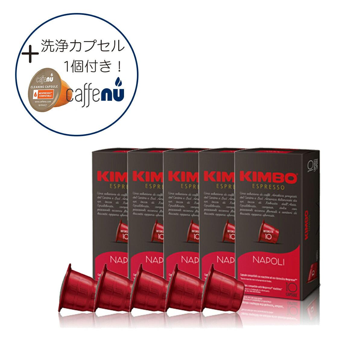 ネスプレッソ カプセル 互換 キンボ kimbo コーヒー ナポリ 1箱 10 カプセル 5箱 合計 50 カプセル 送料無料