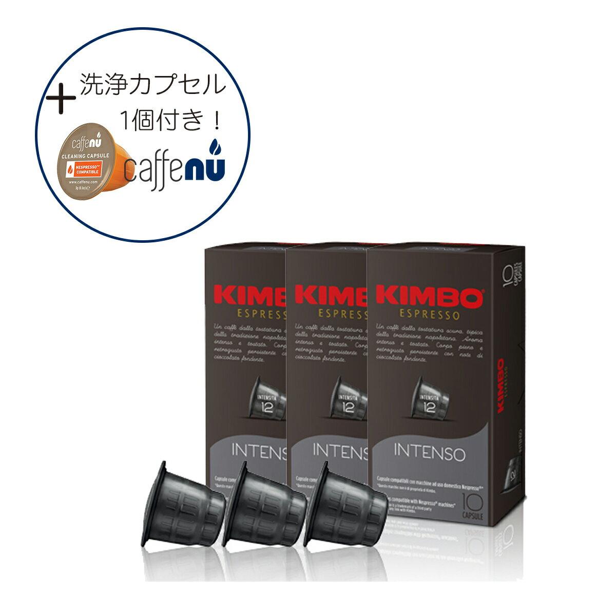 ネスプレッソ カプセル 互換 キンボ kimbo コーヒー インテンソ 1箱 10 カプセル 3箱 合計 30 カプセル 送料無料