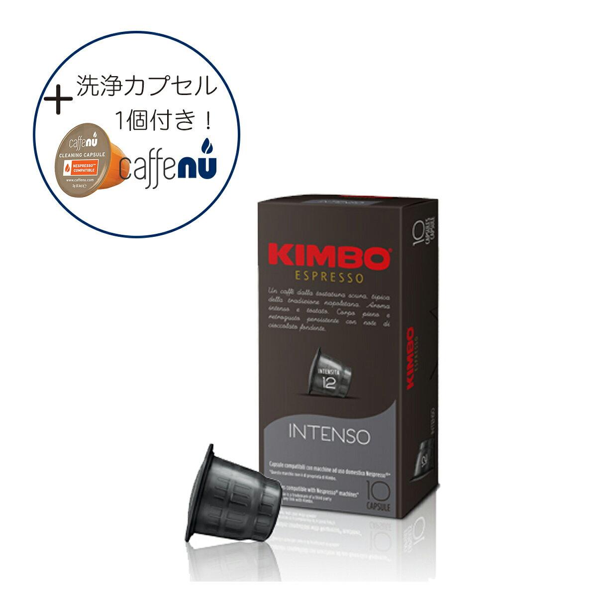 ネスプレッソ カプセル 互換 キンボ kimbo コーヒー インテンソ 1箱 10 カプセル