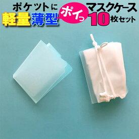 マスクケース 持ち運び 10枚セット 軽量 薄型 スリム 携帯 マスク入れ マスク置き maskcase
