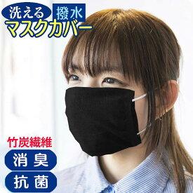 抗菌 撥水 マスクカバー おしゃれ 6枚セット 洗える 台湾製 竹炭繊維 黒マスク 不織布マスク が繰り返し使える