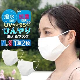 【ポイント10倍】冷感マスク 夏用マスク 2層 抗菌 1箱2枚 マスク 冷感 洗えるマスク 接触冷感 マスク UVカット 95.2% マスク 小さめ orレギュラー ひんやり デオセル ノーズワイヤー