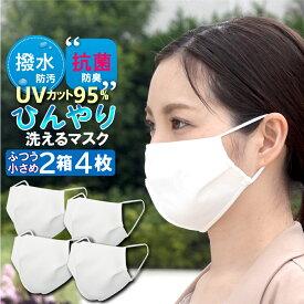 冷感マスク 夏用マスク 2層 抗菌 2箱4枚 マスク 冷感 洗えるマスク 接触冷感 マスク UVカット 95.2% マスク 小さめ orレギュラー ひんやり デオセル ノーズワイヤー