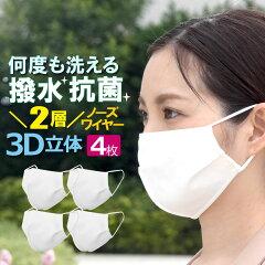抗菌防汚洗えるノーズワイヤー立体縫製布マスク