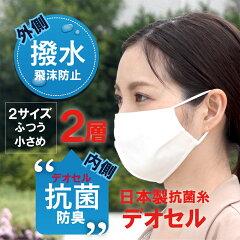 洗える布マスク撥水抗菌2層小さめあり高機能マスク