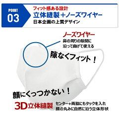ノーズワイヤー付き立体加工の高機能2層マスク