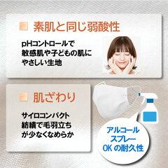 お肌に優しいデオセル使用の洗えるマスク立体縫製