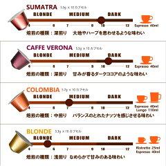 スターバックスコーヒーのネスプレッソカプセル、スタバの味4種味わい