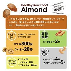 アーモンドプードル200gアーモンドパウダービタミンEや葉酸など栄養たっぷり