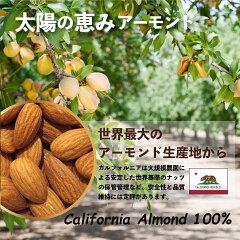 カリフォルニア産アーモンド100%