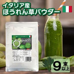 ほうれん草パウダー 150g 無添加 イタリア 野菜パウダー 簡単 レシピ カリウム 葉酸ルテイン 離乳食 スープ スムージー 低糖質 ほうれんそう スムージー