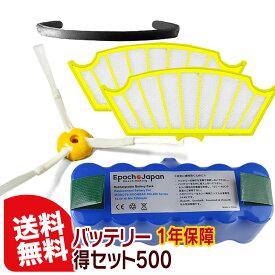 ルンバ バッテリー XLife互換 1年保証 得セット500(黄フィルター)3500mAhの大容量、サイドブラシ(エッジクリーニングブラシ)+フィルター×2+バンパーラバーのセット