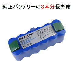 ルンババッテリーXLifeロングライフ互換3500mAh1年保証大容量ルンバ500600700800シリーズ用