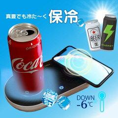 保冷保温ドリンクホルダー付きqiワイヤレス充電器急速充電器専用マグ付きデスクトップ用保冷缶ホルダービール