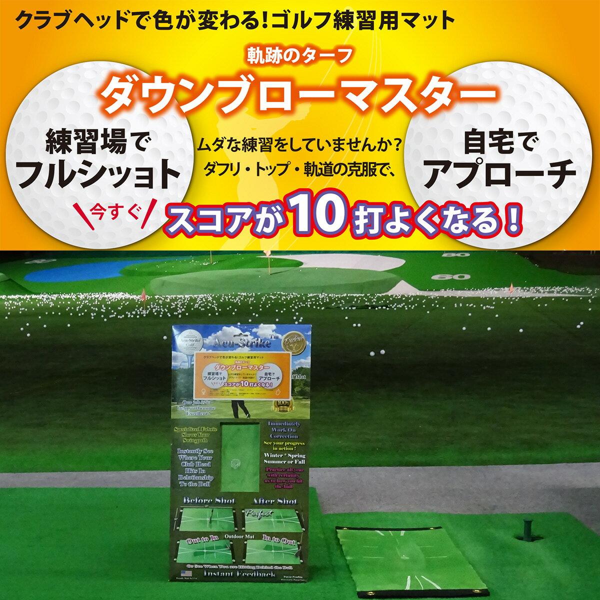 ゴルフマット ダウンブローマスター ゴルフ練習マット 賢いマット色が変わる 特許出願中 スイング パター 練習器具 ダフリ解消 素振り ゴルフ 練習 マット