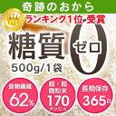 おからパウダー 糖質ゼロ [奇跡のおから]500g 糖質制限 糖質オフ おから ダイエット 食物繊維 62% 国内加工 ダイエッ…