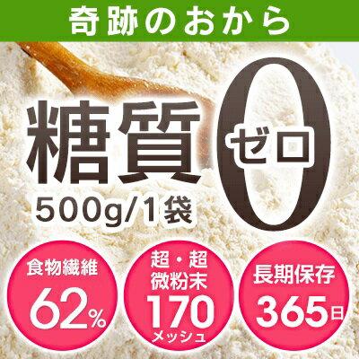 おからパウダー 糖質ゼロ 超々微粉 170メッシュの おから 食物繊維62% (国内加工) ダイエット に◎ チャック付きアルミジップ [奇跡の おから ]1袋500g★栄養成分が一般的な オカラパウダー の約1.5倍★