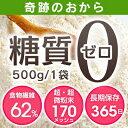 おからパウダー 糖質ゼロ 超々微粉 170メッシュ 食物繊維62% (国内加工) ダイエットに◎ チャック付きアルミジップ [奇跡のおから]1袋500g