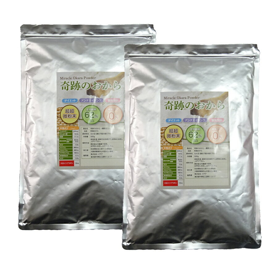 [あす楽]おからパウダー 糖質ゼロ 超々微粉 170メッシュの おから 食物繊維62% (国内加工) ダイエットに◎ チャック付きアルミジップ [奇跡の おから ]1袋500g X 2袋セット★栄養成分が一般的オカラパウダーの約1.5倍★ 成分・品質に自信あり。