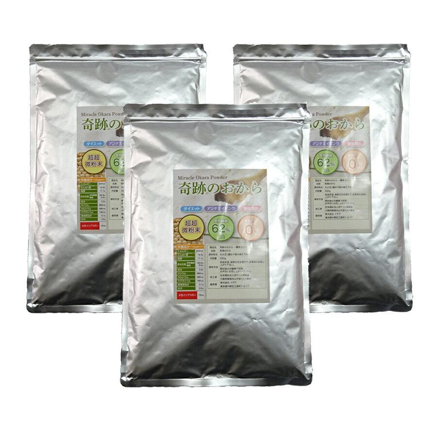 [あす楽]おからパウダー 糖質ゼロ 超々微粉 170メッシュの おから 食物繊維62% (国内加工) ダイエットに◎ チャック付きアルミジップ [奇跡の おから ]1袋500g X 3袋セット★栄養成分が一般的オカラパウダーの約1.5倍★ 成分・品質に自信あり。