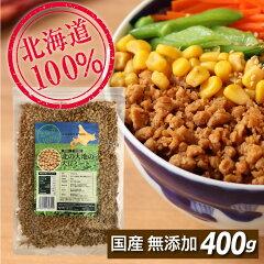 大豆ミート1袋400g