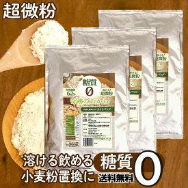 おからパウダー 糖質ゼロ 500g×3袋 超微粉 送料無料 奇跡のおから 糖質制限 糖質オフ ローカボ 食物繊維 置き換え 国内 京都 加工 合計 1キロ 500g おやつ パン お菓子 作りに