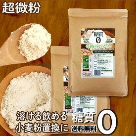 おからパウダー 糖質ゼロ 500g×2袋 超微粉 送料無料 奇跡のおから 糖質制限 糖質オフ ロカボ 糖質制限食 食物繊維 置き換え 国内 京都 加工 おからクッキー 低GI