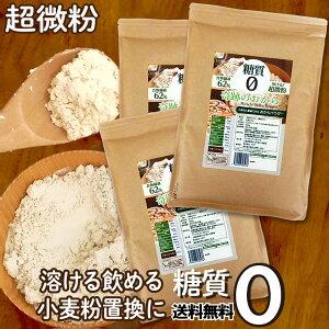 おからパウダー 糖質ゼロ 500g×3袋 超微粉 送料無料 奇跡のおから 糖質制限 糖質オフ ロカボ 糖質制限食 食物繊維 置き換え 国内 京都 加工 合計 1キロ 500g 低GI