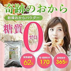 糖質ゼロ食物繊維62%おからパウダー奇跡のおから1袋500g×2