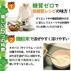 糖質ゼロ、低糖質レシピに。微粉末で使いやすい、溶けやすい。水溶性の食物繊維たっぷり
