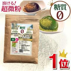 糖質ゼロ微粉末ダイエットサポートオオバコサイリウム粉末サイリウムハスクオオバコダイエット天然水溶性不溶性食物繊維糖質糖質制限糖質0低糖質