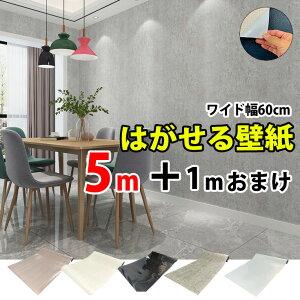 [DEAL+あす楽&最大1000円クーポン]壁紙 60cm幅\5メートル+1Mおまけ/リメイクシート 北欧 おしゃれ 壁紙シール 5m 木目 のり付き 白 コンクリート はがせる インテリアシート 部屋 壁 貼っ