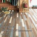 フロアタイル 東リ ロイヤルウッド 木目調 木目柄 PWT1005 フローリング ラグ マット タイル シート 清潔 防水 床 床…