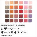 ビニールレザー シンコール オールマイティー L1436-L1471 レザーシート レザー 革 皮革 生地 バイク 日本製 シート …