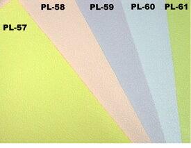 ビニールレザー パステル系 レザーシート レザー 革 皮革 生地 バイク シンコール 日本製 シート カバー 保護 無地 柄 DIY 簡単 模様替え リフォーム おしゃれ 自動車 椅子 ソファ 小物 施設 内装 お部屋 インテリア 楽天 通販■