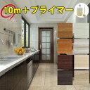 【クーポン割引】リメイクシート 壁紙 木目 壁紙シール 36柄(長さ4メートル+選べるオマケ)キッチン 収納 扉 防水 お…