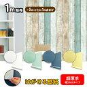 壁紙 のり付き 厚手 無臭 DIY 壁紙シール 日本ブランド『ウォールデコシート1m』リアル はがせる壁紙 クロス壁紙の上…